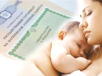 Как оформить материнский капитал: какие документы нужны для получения