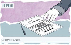 Где узнать реквизиты свидетельства о государственной регистрации
