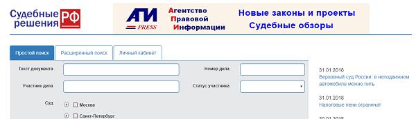 Российские суды общей юрисдикции