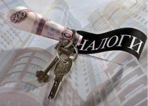 Как получить возврат налога при покупке квартиры в ипотеку