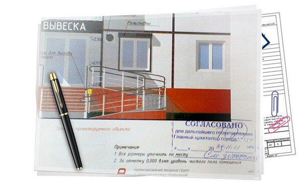 Перевод нежилого здания в жилое процедура