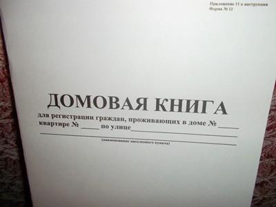 Архивная выписка из домовой книги: где получить, как взять через госуслуги