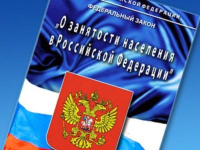 Изображение - Федеральный закон о трудоустройстве zakon_o_zanyatosti