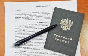Увольнение на испытательном сроке по инициативе работника