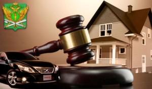 Реализация арестованного имущества