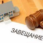 Очерёдность наследования по закону
