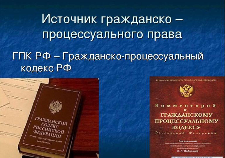 Обеспечение иска в гражданском процессе