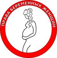Трудовой кодекс: права беременных на работе