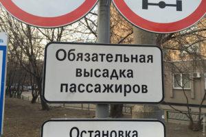 Действие знака остановка запрещена