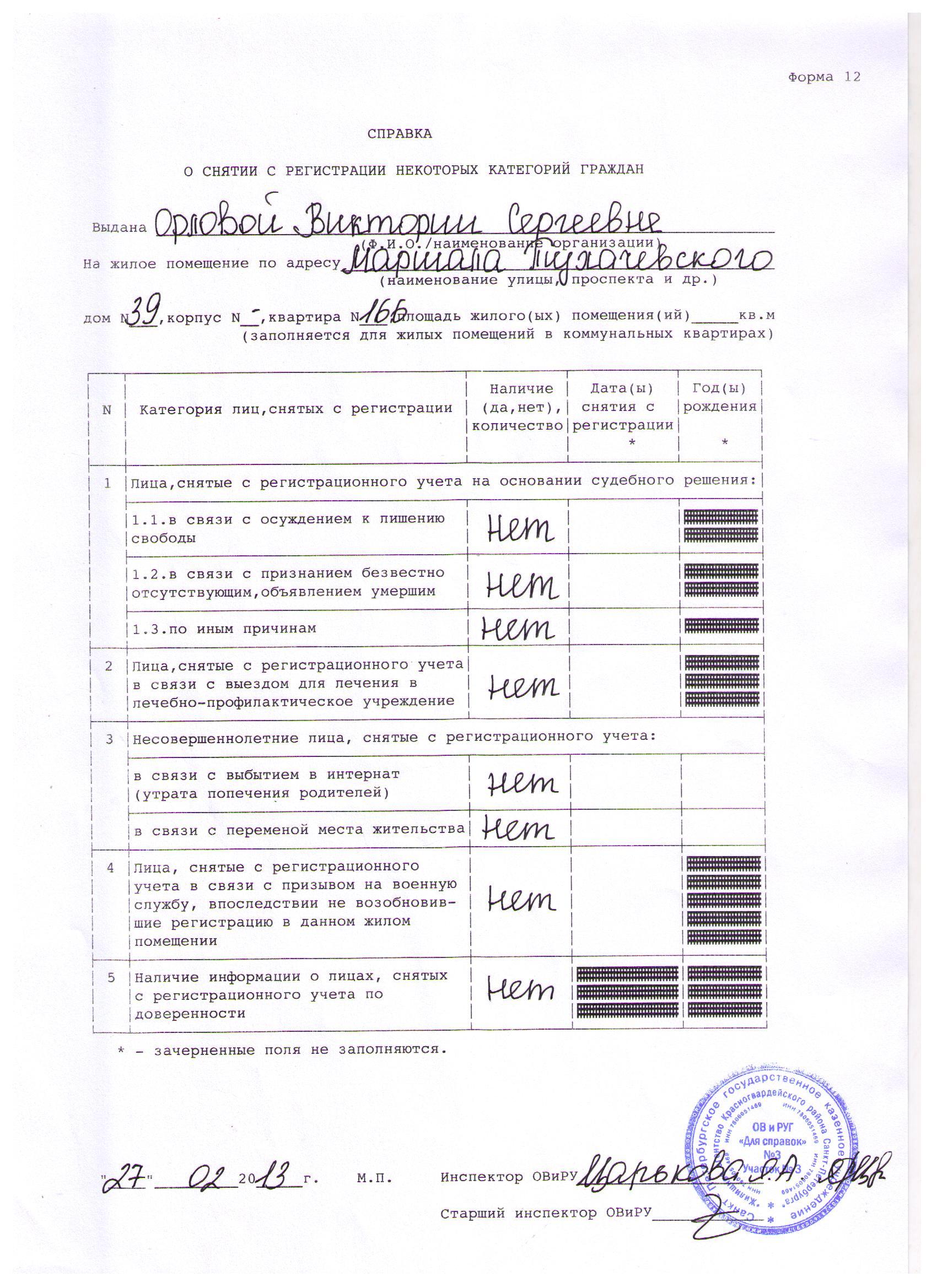 Справка о снятии с регистрации