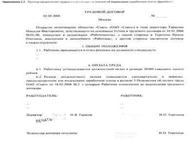 бланк дополнительного соглашения к трудовому договору