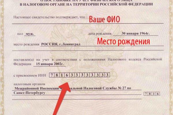 найти инн физического лица по паспортным данным