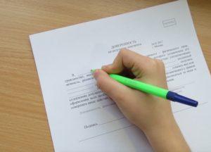 доверенность на получение документов образец