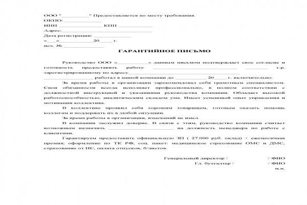 гарантийное письмо образец об оплате товара