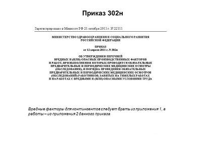 приказ 302н приложение 1