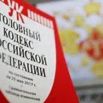 Статья 228 УК РФ
