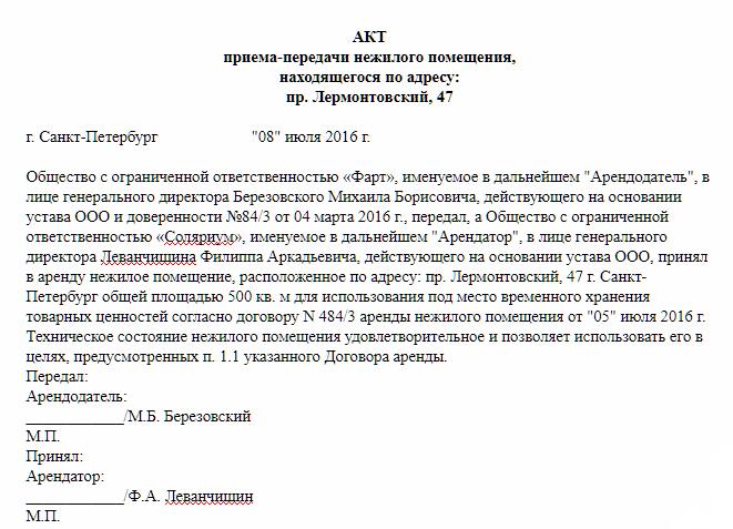 акт приема передачи
