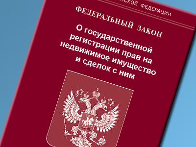 изменения в законе о государственной регистрации прав