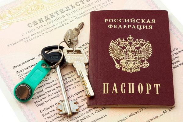порядок регистрации недвижимости