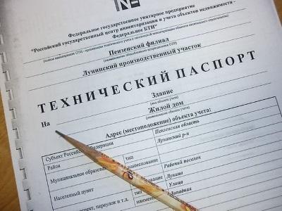 срок действия технического паспорта на квартиру