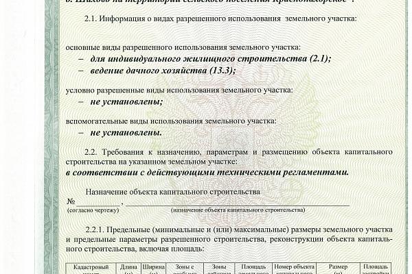 градостроительный план земельного участка документы для получения