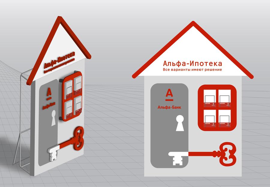 альфа банк ипотека (главный ключ)