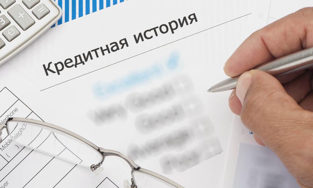 Что нужно знать о кредитной истории?