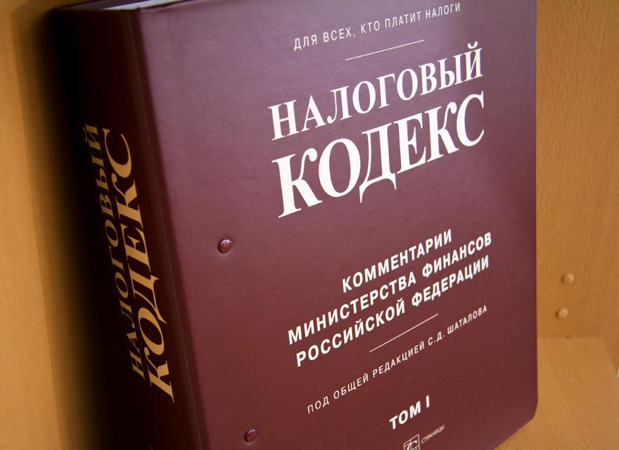 В НК РФ установлен порядок и срок вручения документов налогового ...