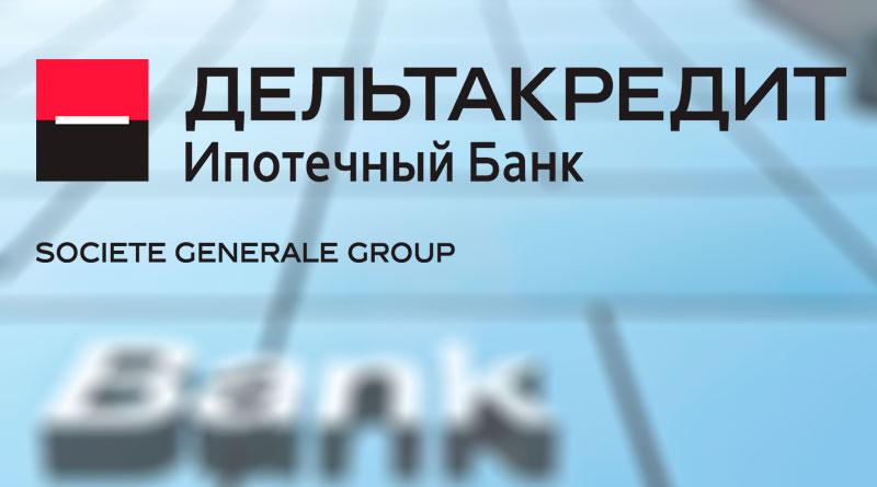 Банк Дельтакредит: онлайн регистрация и вход в личный кабинет