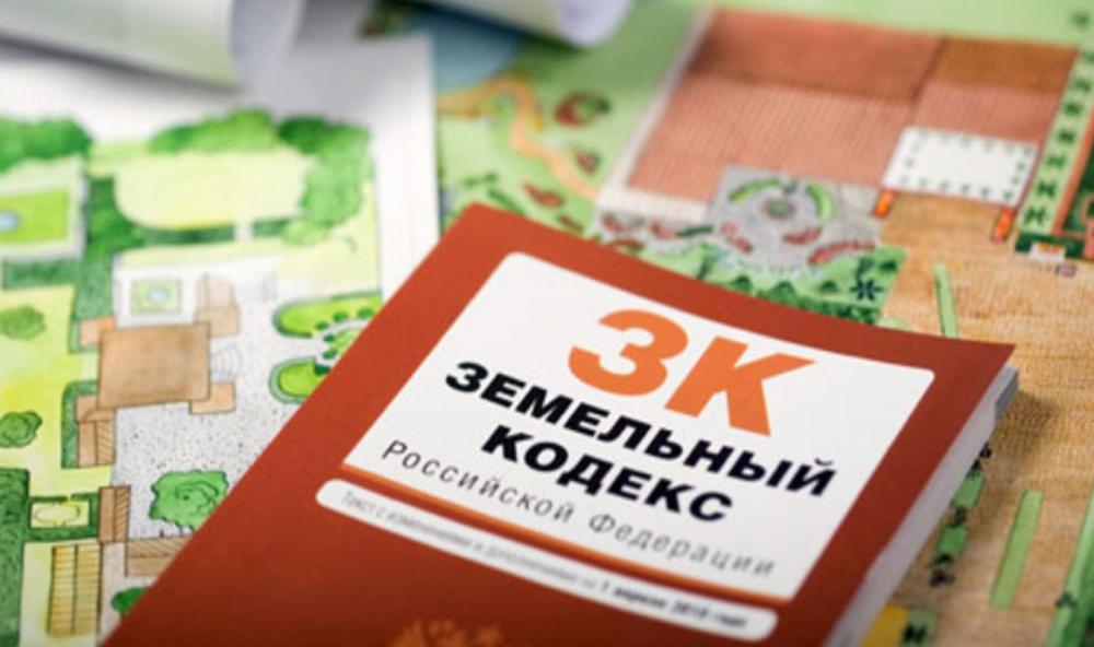 Земельный кодекс РФ 2016 год. Последняя редакция с комментариями ...