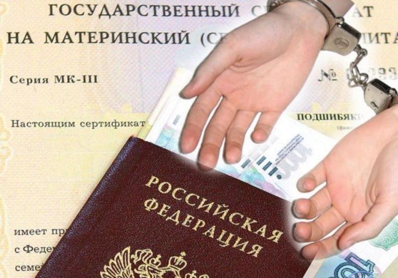 Экс-судью Ленинского округа судят за мошенничество с маткапиталом ...
