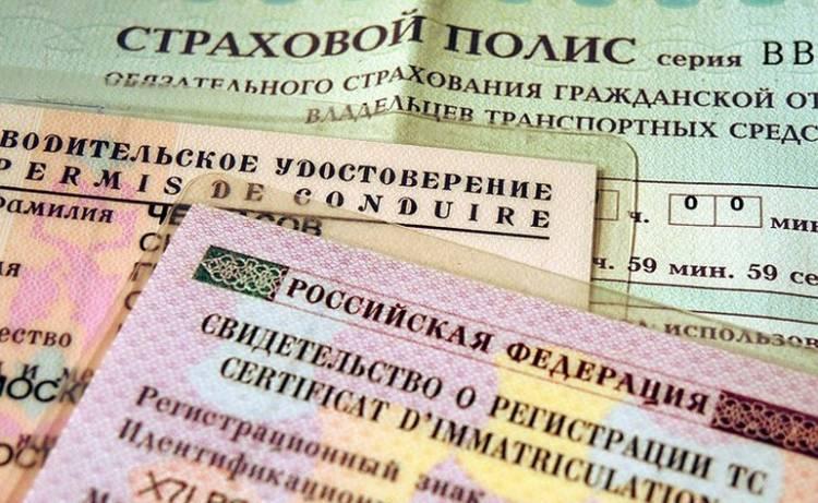 Необходимые документы для страховой компании по ОСАГО после ДТП