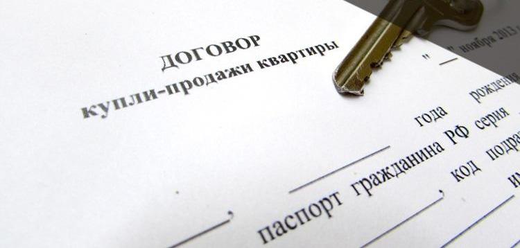 Как составить договор купли-продажи квартиры | Коллегия адвокатов г ...