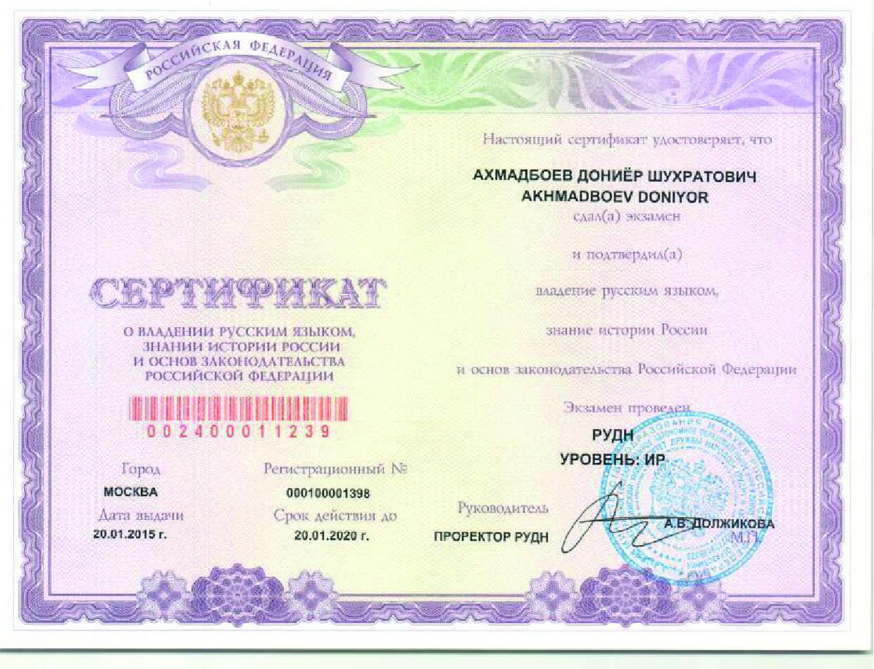 документы для оформления гражданства рф