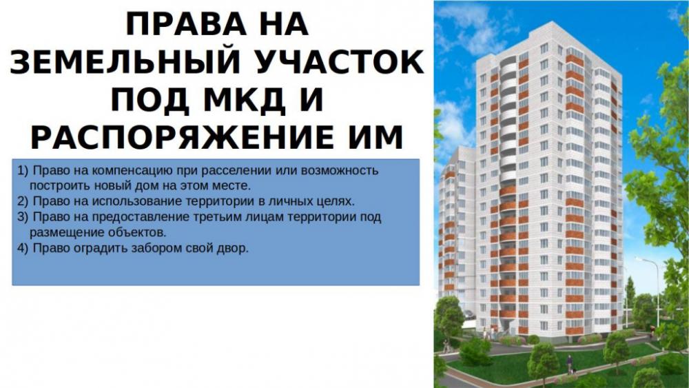 Земля под МКД Лекция Санкт-Петербург 15,04,2017