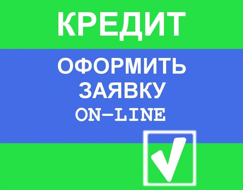 Изображение - Сервисы для подачи заявки на ипотеку oformit-zayavku-na-ipoteku-18