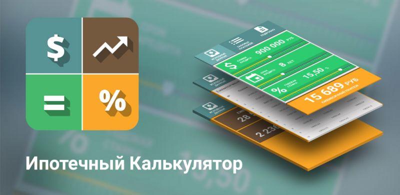 Изображение - Сервисы для подачи заявки на ипотеку oformit-zayavku-na-ipoteku-5