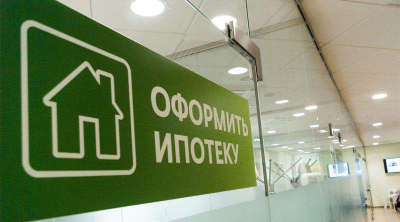 Изображение - Сервисы для подачи заявки на ипотеку oformit-zayavku-na-ipoteku-6