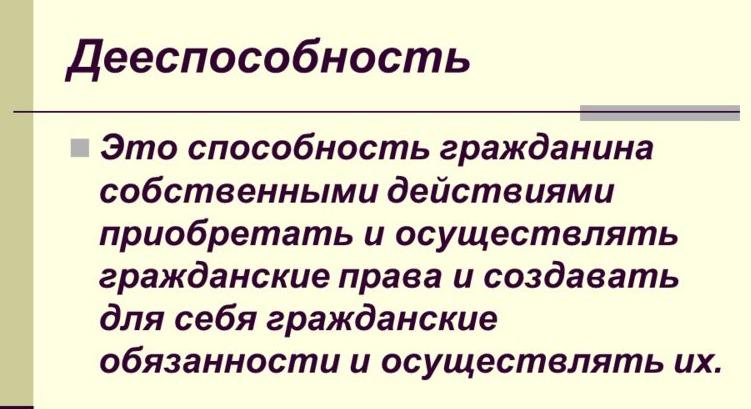 Презентация на тему: Правоспособность и дееспособность российского ...