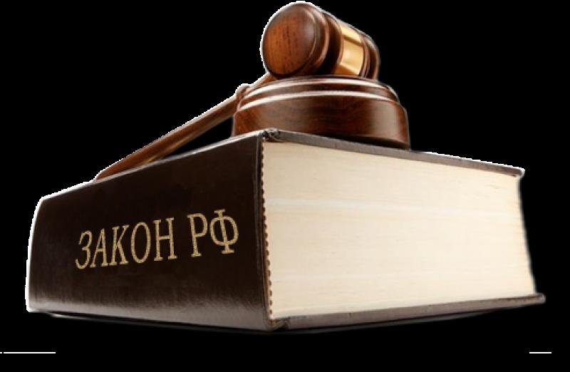 Законы об образовании | Официальный сайт муниципального бюджетного ...