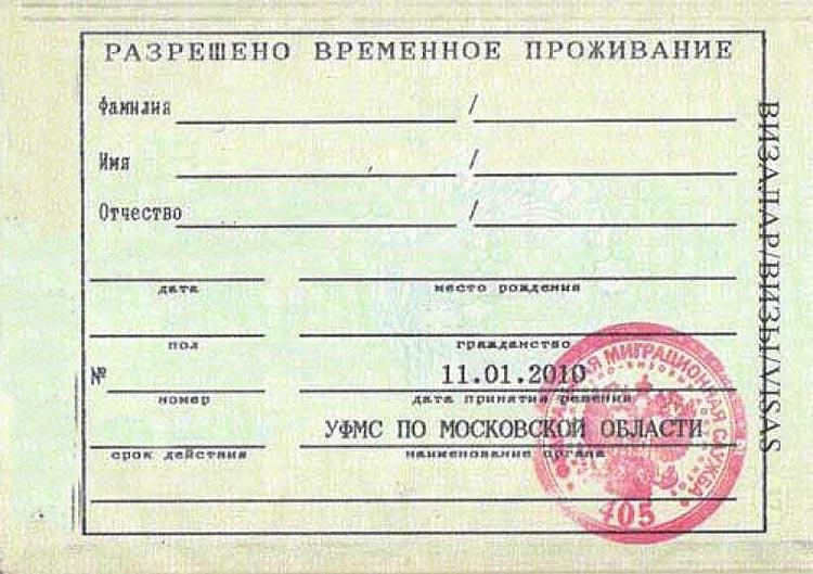РВП - Разрешение на временное проживание — Propiska.org