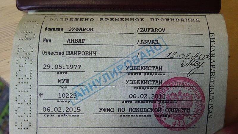 разрешение на временное проживание для иностранных граждан (главный ключ)