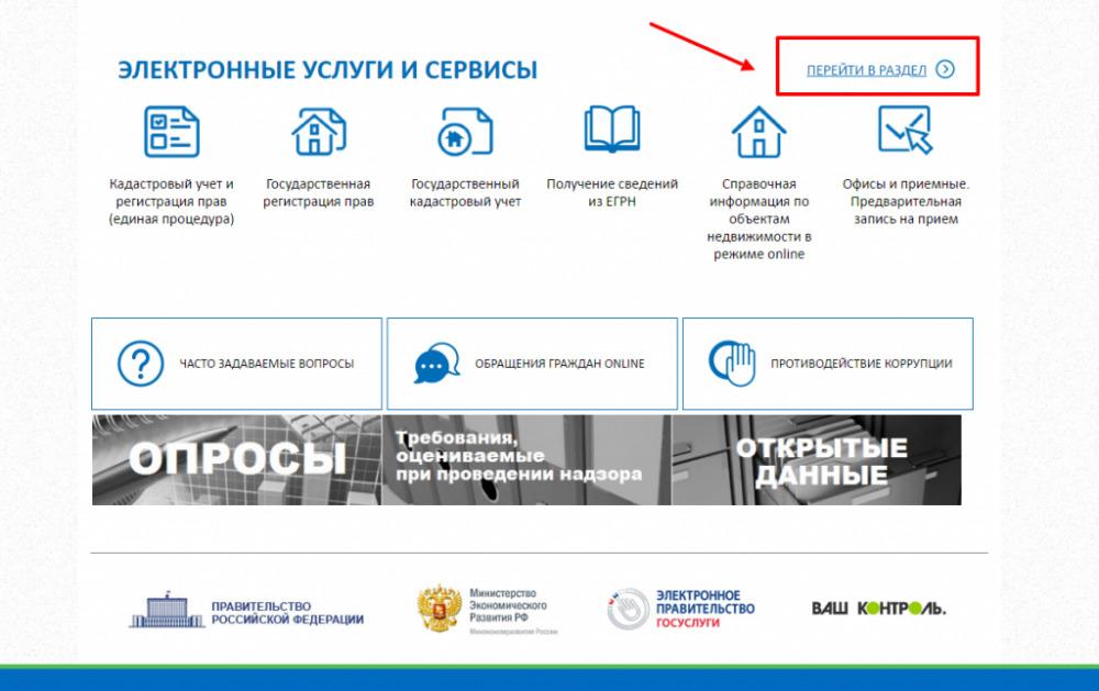 Электронные сервисы Росреестра