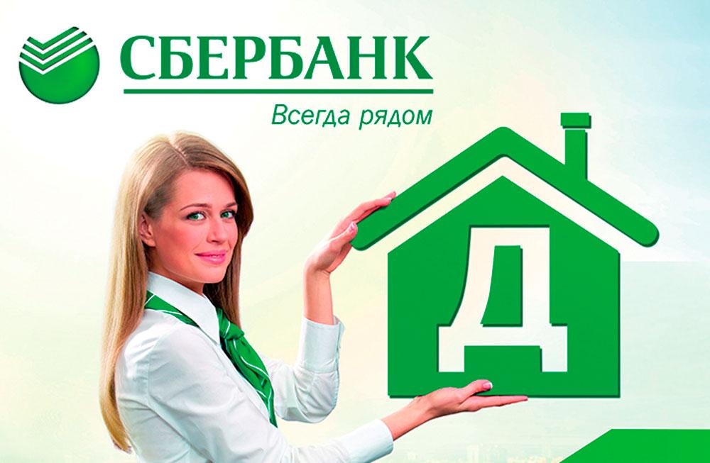 ипотечные программы сбербанка