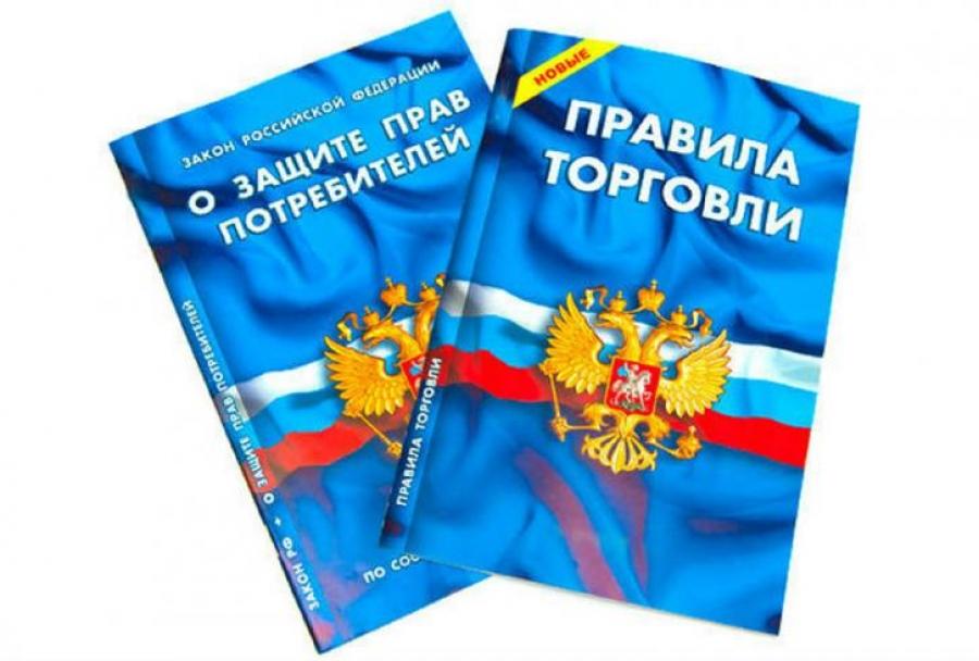 Курсы повышения квалификации «Защита прав потребителей в Российской ...