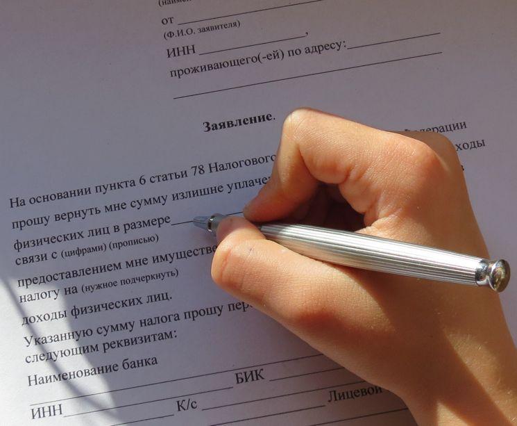 заявление физического лица о предоставлении налогового вычета