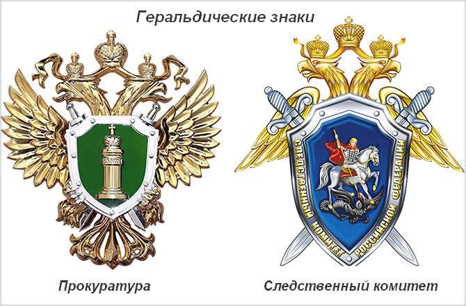 Герб прокуратуры РФ и следственного комитета