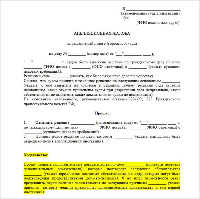 Образец апелляционной жалобы по ГПК РФ