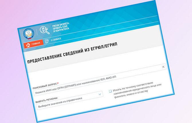 Сайт Федеральной налоговой службы