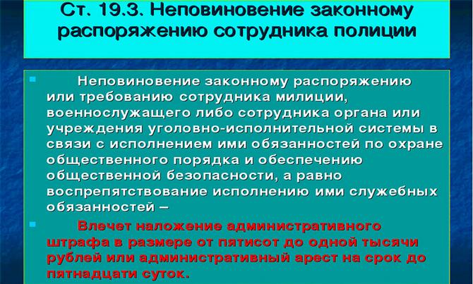 Статья 19.3. УК РФ